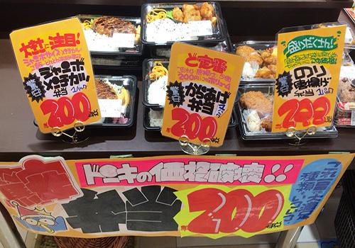 ドンキホーテが「200円弁当」で大反響