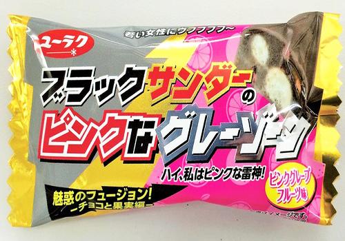 ブラックサンダーの有楽製菓さんの商品販売戦略