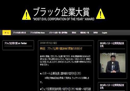 2016年「ブラック企業」大賞は・・・・