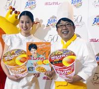 大塚食品「ボンカレー」50周年で新たな戦略