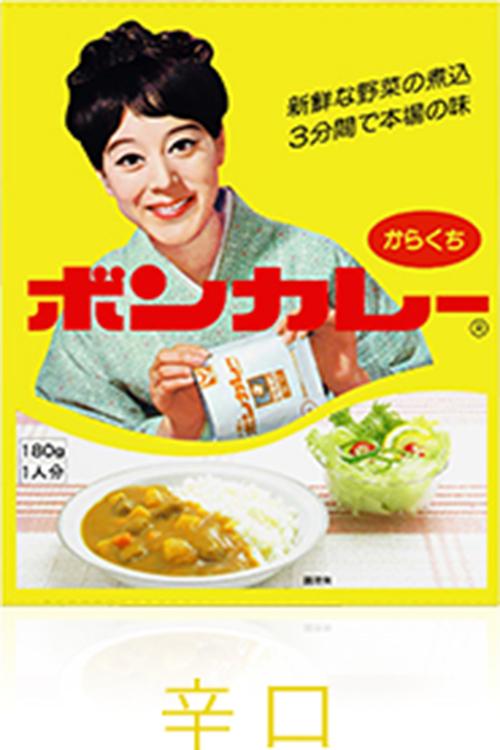 大塚食品「ボンカレー」のプロモーション戦略