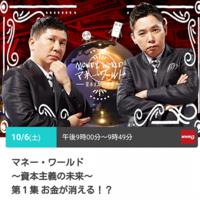 NHK特集 お金が消える!?