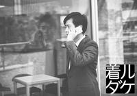 ビジネスモデルの変革/レナウン新サービス「着ルダケ」後編