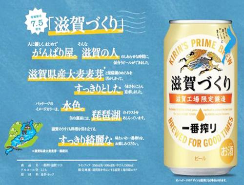 「47都道府県の一番搾り」の滋賀づくりの謎