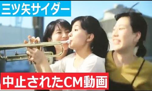 三ツ矢サイダーの新CMが放映中止の舞台裏