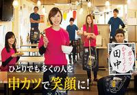 串カツ田中の好調要因/出店戦略