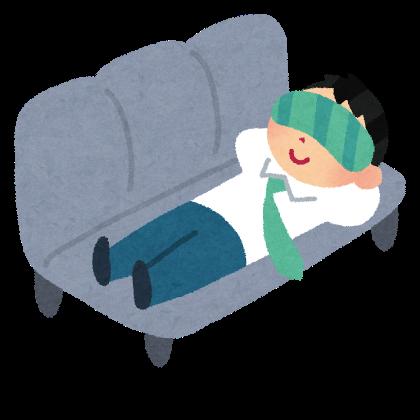 勤務時間に仮眠で作業効率アップ