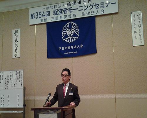 モーニングセミナーの講話/伊賀市倫理法人会