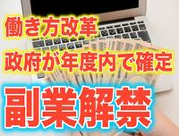 働き方改革による環境変化「副業解禁」/前編