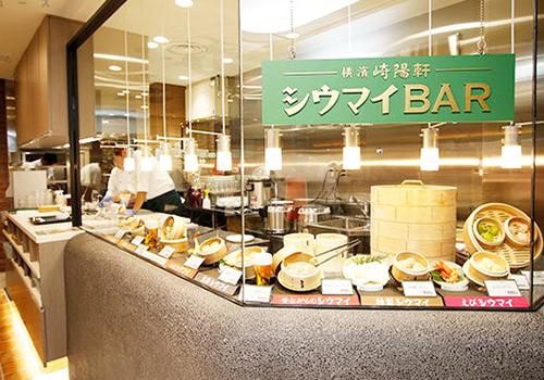 崎陽軒が「シウマイBAR」を東京駅にオープン