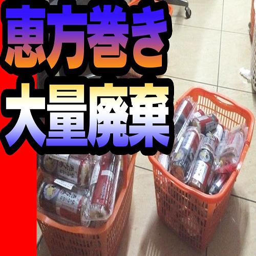 節分イベント「恵方巻き」大量廃棄の問題