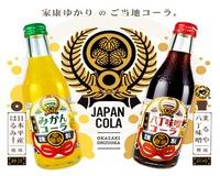 「八丁味噌コーラ」がGI保護制度の影響で木村飲料が名称変更