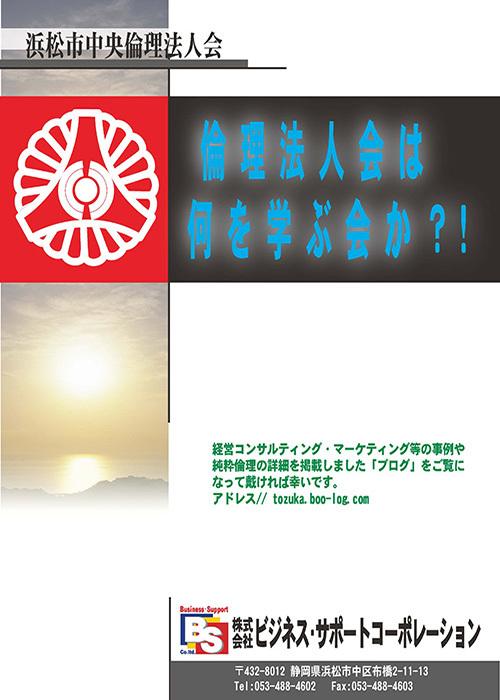 倫理法人会の講話/浜松市中央倫理法人会