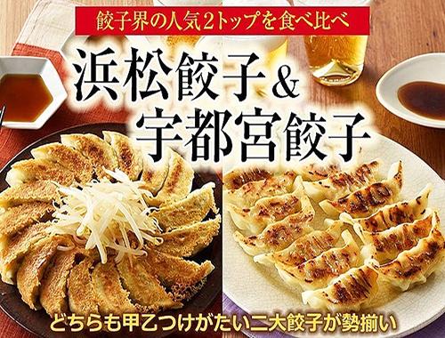 浜松市が餃子日本一を奪還