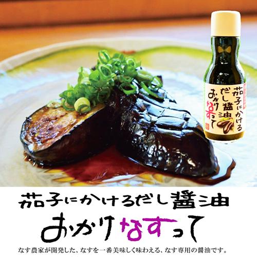 焼きナス専用醤油「YNS」はヒットするか?