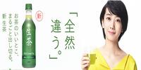 大激戦の緑茶市場/キリンビバレッジ「生茶」の戦略