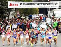 箱根駅伝100回の記念大会から全国化を検討