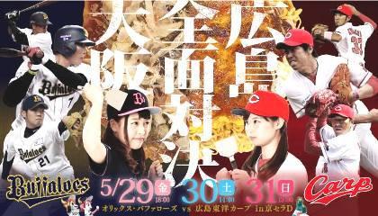 急増する野球女子へのプロモーション