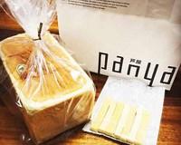 関西食パン企業が大躍進/第2弾「Panya芦屋」