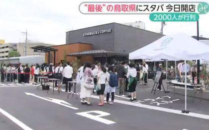 鳥取県に「スターバックス」第1号店オープン
