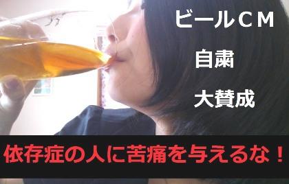アルコールCMに異変