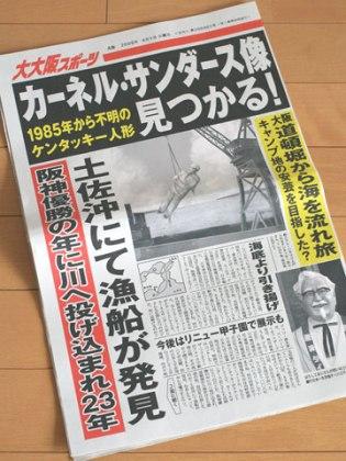 「カーネルの呪い」が解けるか、今日から日本シリーズ