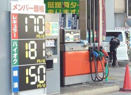 ガソリン高騰に見る「負の連鎖」