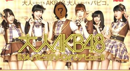 大人AKB48の最終オーディション終了