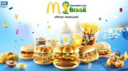 日本マクドナルド、今年最大のキャンペーン