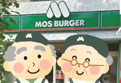 モスバーガーの高齢店員「モスジーバー」の背景