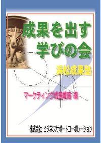 マーケティング成長戦略/第3期 浜松成果塾