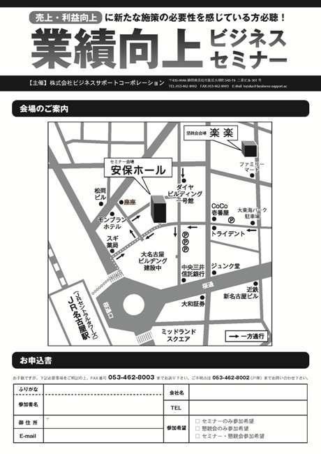 業績向上セミナー/7月12日名古屋で開催