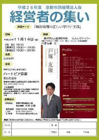 『経営者の集い』開催/京都市西倫理法人会
