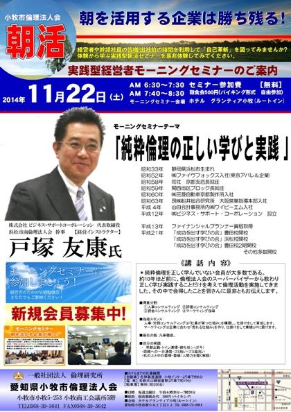 モーニングセミナー講話/愛知県小牧市倫理法人会