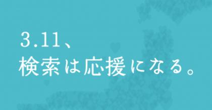 記憶に留めよう! 【3・11】