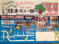 イベント「住まだい祭り」のお知らせです!!