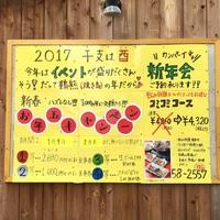 お年玉キャンペーン終了しちゃいますよ〜 2017/01/31 19:56:20