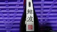 日本酒  鯨波
