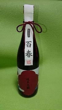 日本酒「百春」
