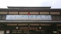 ラスト平成!!