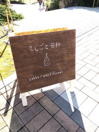 てしごと日和☺︎【豊田市】