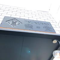 TSUKUMO食堂