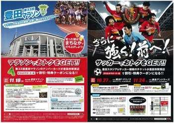 グランパス戦&豊田マラソンをおトクに楽しもう♪