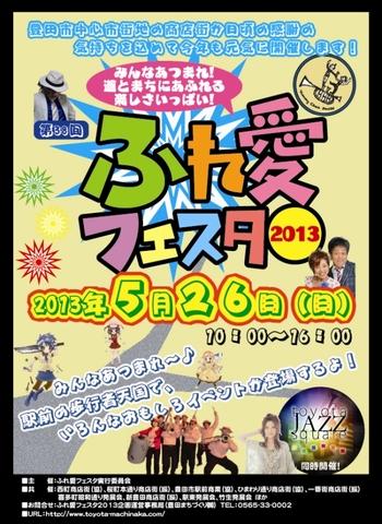 来週末はふれ愛フェスタ2013!!!