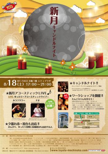 8/18 新月キャンドルナイトの出演者情報♪