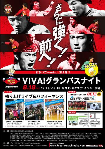 8/18 VIVA!グランパスナイトの出演者情報♪