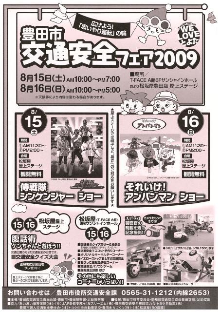 交通安全フェア2009!!