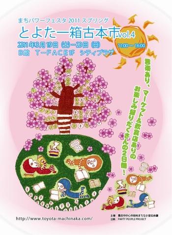 探検日誌No.035~まちパワー&一箱古本市vol.4~