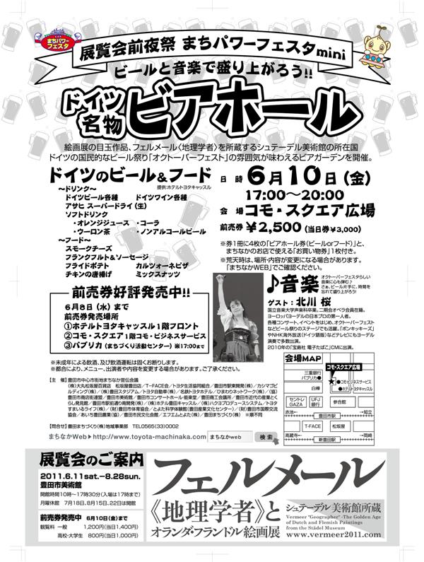 探検日誌No.048~まちなかでビアホール開催!~