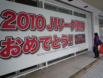 探検日誌No.024~グランパスおめでとう!~